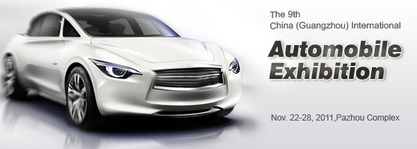 The 9th China (Guangzhou) International Automobile Exhibition