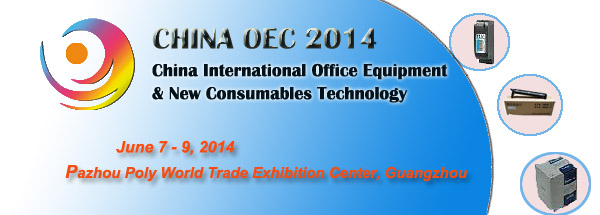 China International Office Equipment and New Consumables Technology Expo