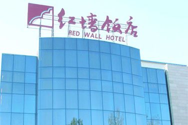 Red Wall Hotel