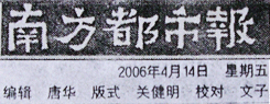 Nanfang Daily News Paper Recommendation